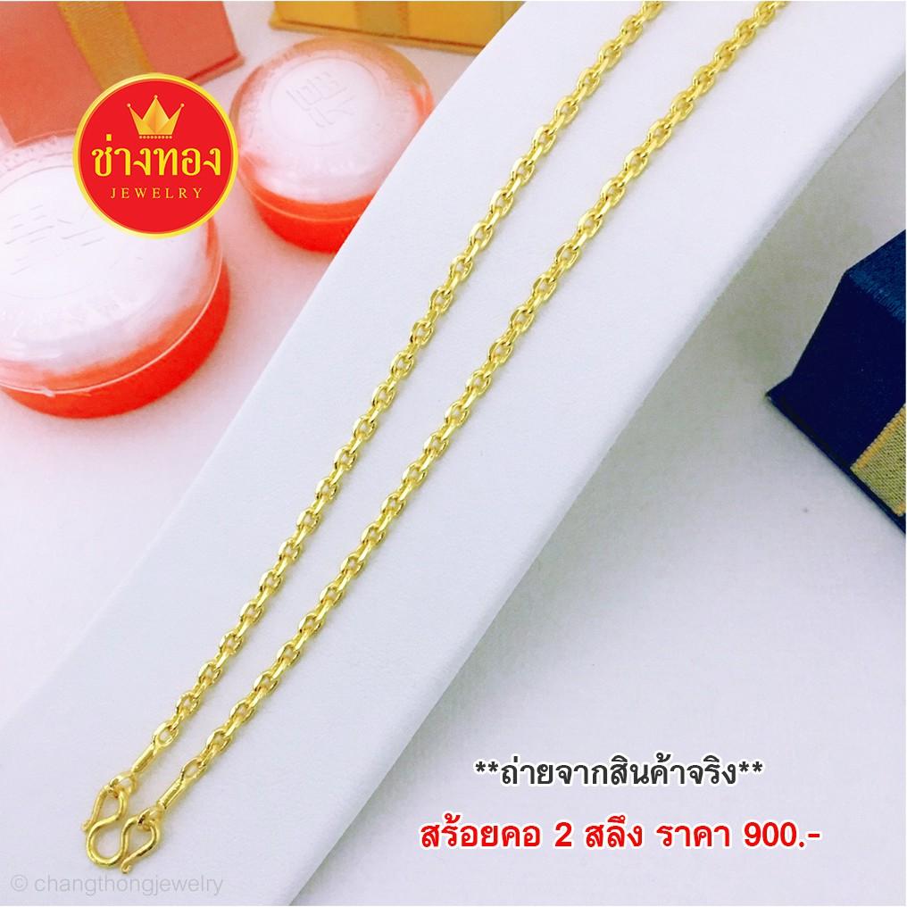 สร้อยคอคชกิต 2สลึง ทองชุบ ทองไมครอน ทองโคลนนิ่ง ทองหุ้ม ทอง96.5 ทองราคาถูก ทองราคาส่ง เศษทอง ทองหุ้ม ทองคุณภาพดี