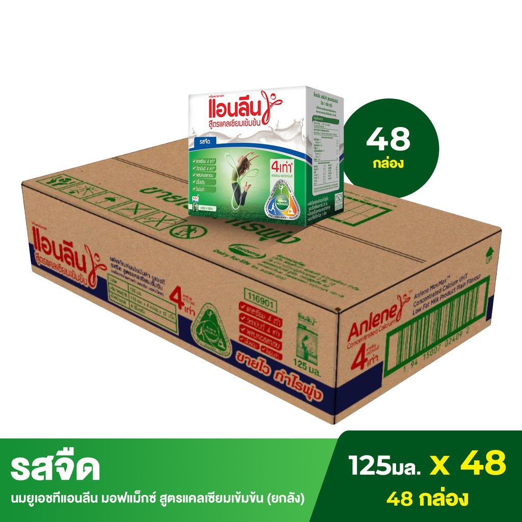 [Ready Stock]✐❣✱[ขายยกลัง] แอนลีน มอฟแม็กซ์ นมยูเอชที สูตรแคลเซียมเข้มข้น 12x4x125 มล. (48 กล่อง) เลือกรสได้