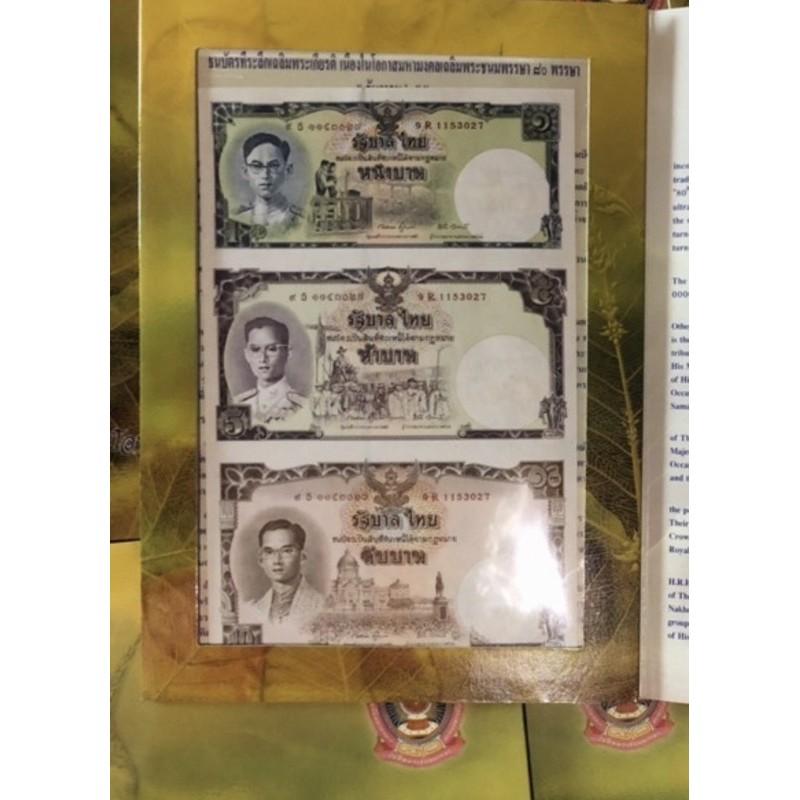 ชุดธนบัตรที่ระลึก เฉลิมพระชนมพรรษา80 พรรษา ราคา1 บาท5บาท10บาท