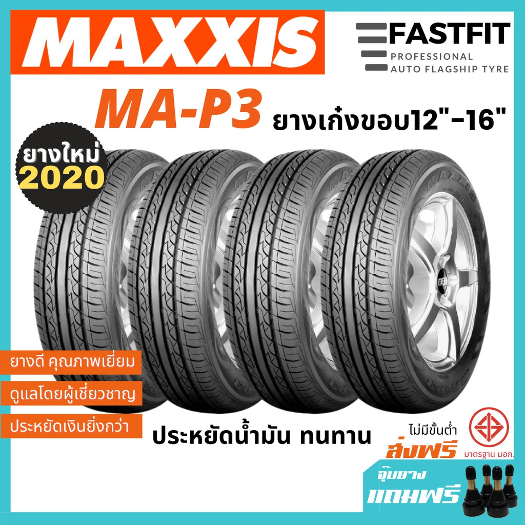 MAXXIS ยางรถยนต์ MAP3 ขอบ12,13,14,15 ไซส์ 155/70R12 175/70R13 175/65R14 185/55R15 195/65R15 205/70R14 ยางเก๋งประหยัด