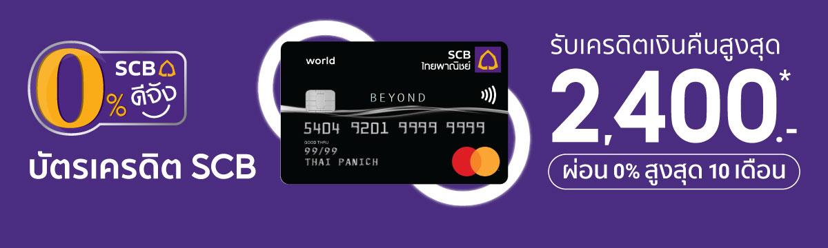 SCB 0% Installment with cashback 2,400 (1 May 21 - 30 Jun 21)