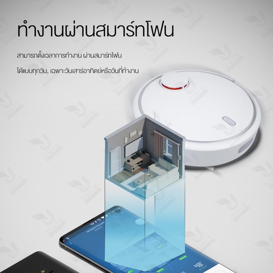 【หุ่นยนต์ดูดฝุ่น】Xiaomi Mi Robot Vacuum - หุ่นยนต์ดูดฝุ่นอัตโนมัติ