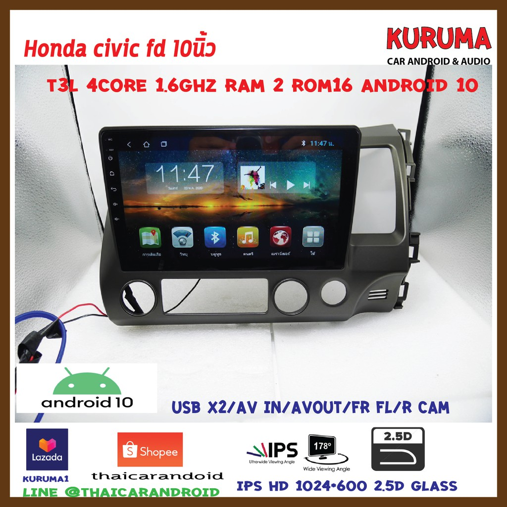 จอ Android HONDA CIVIC FD 10นิ้ว ips hd 2.5d กันรอย CPU T3 4CORE RAM2 ROM16 ANDROID 10 AV OUT