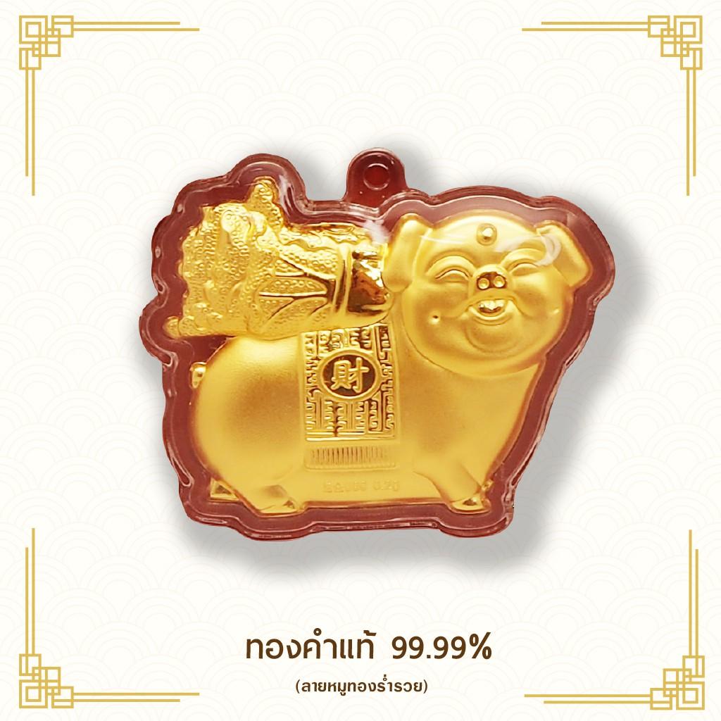 YLG Precious แผ่นทอง 99.99% ลายหมูทองร่ำรวย น้ำหนัก 0.2 กรัม