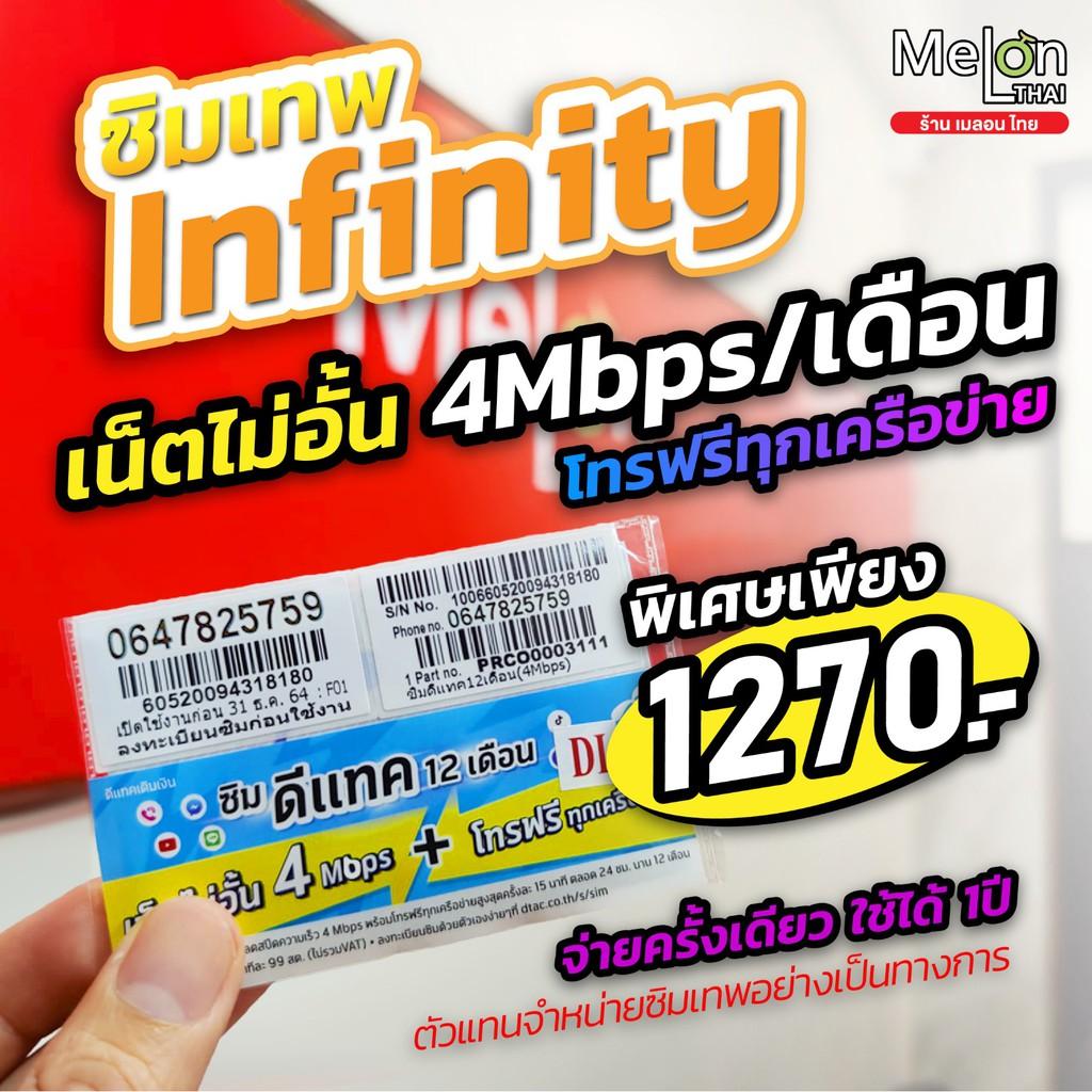 **ส่งฟรี** ซิมเทพ ทรู ดีแทค AIS ซิมเน็ตที่คุ้มที่สุด ซิมรายปี โทรฟรี Sim 5G ออกใบกำกับภาษีได้ MelonThai เก็บเงินปลายทาง