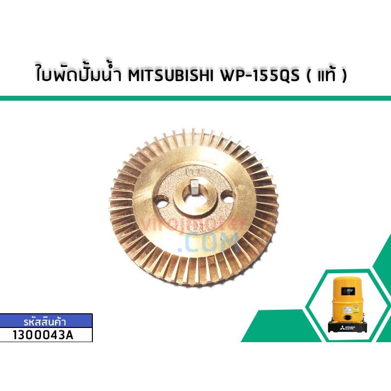 ใบพัดปั้มน้ำ MITSUBISHI WP-155QS ( แท้ ) # 1300043A