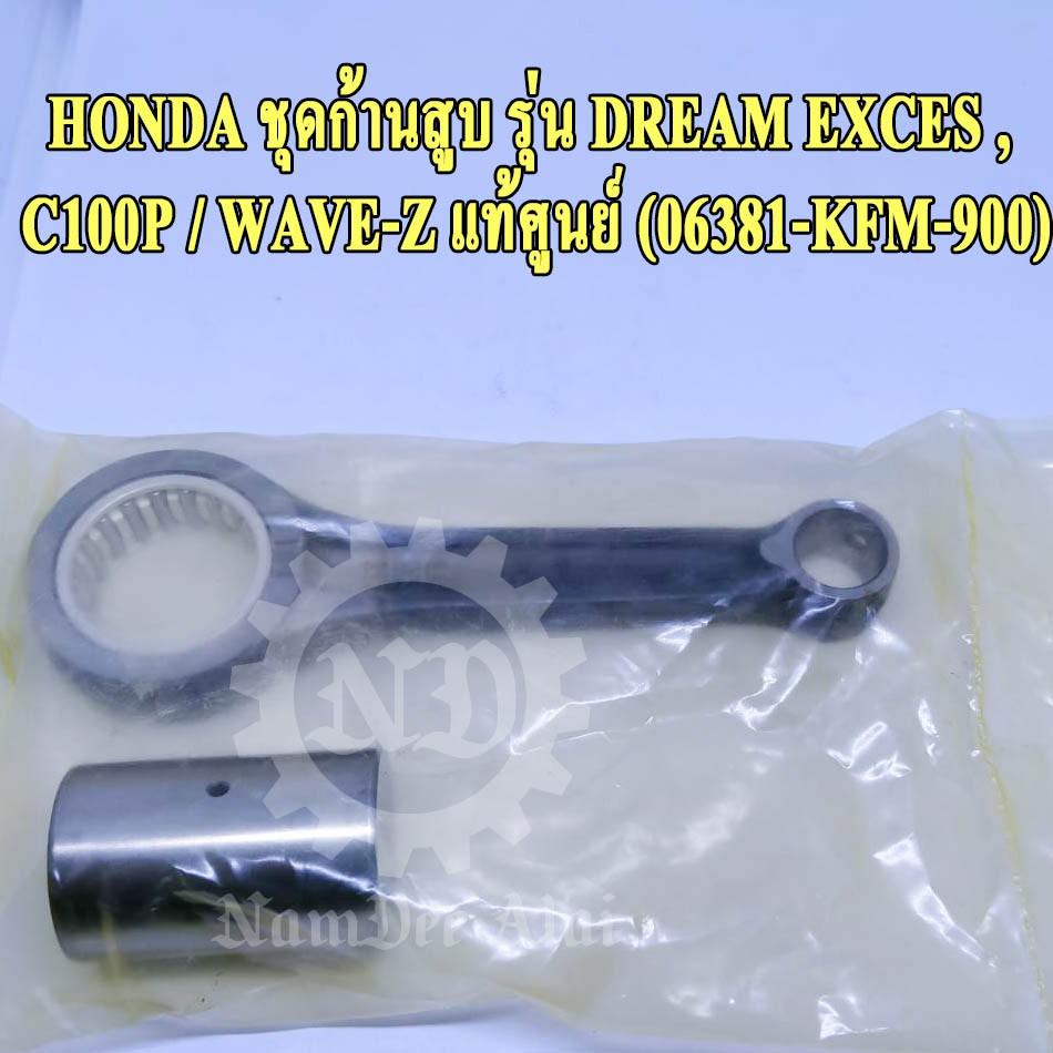 HONDA ชุดก้านสูบ DREAM EXCES , C100P / WAVE-Z แท้ศูนย์ (06381-KFM-900)