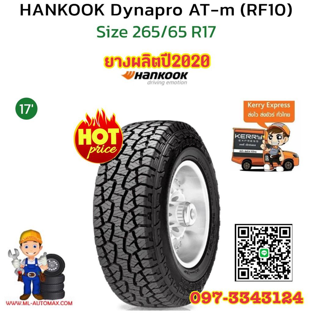 ยางรถยนต์ HANKOOK RF10 265/65R17 ยาง สายลุย สมรรถนะสูง จัดส่งฟรี ยางใหม่ปี2020