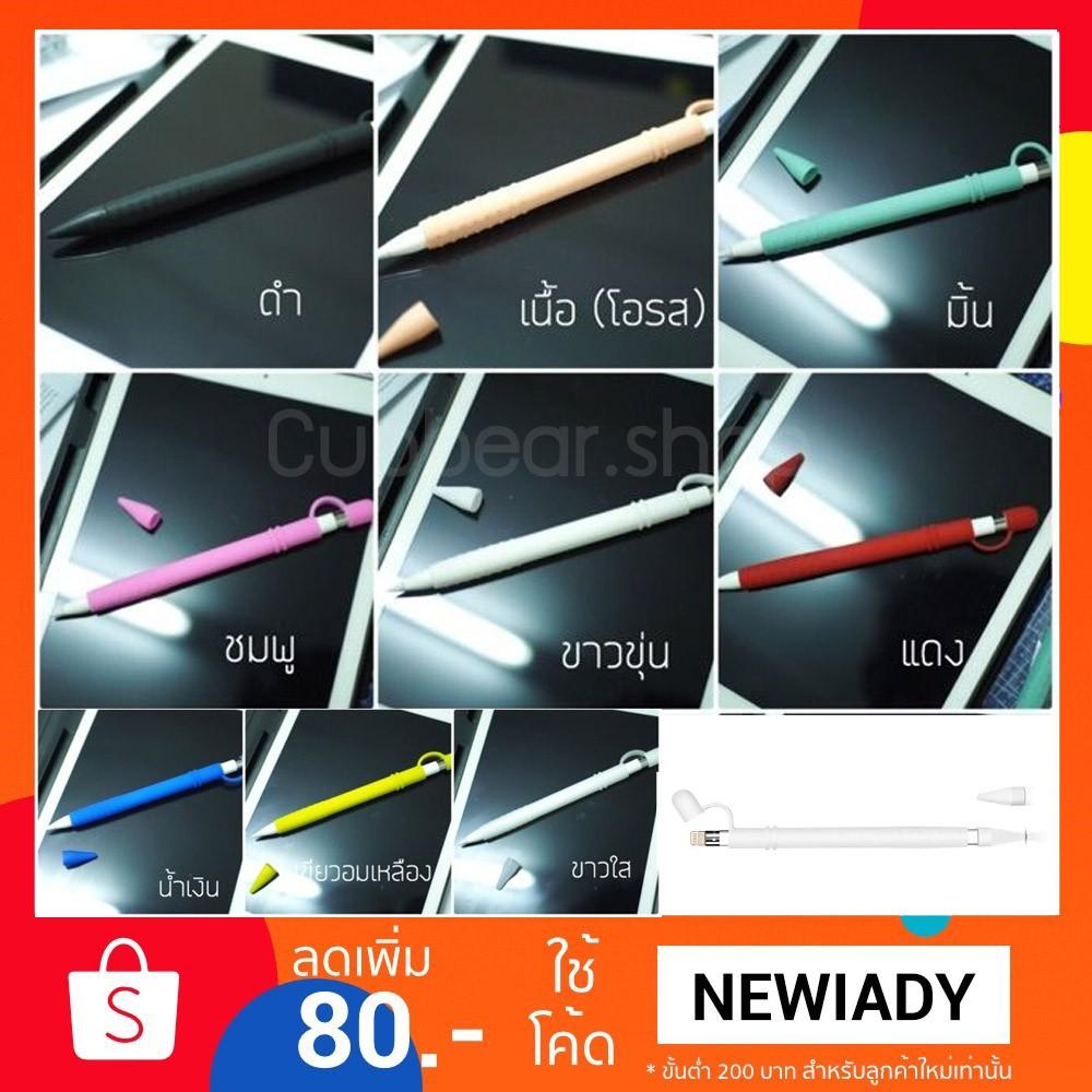Sale !!! เคสซิลิโคลนสำหรับ Apple Pencil (Apple Pencil Case) เคสปากกาสำหรับ Apple Pencil จ้าา