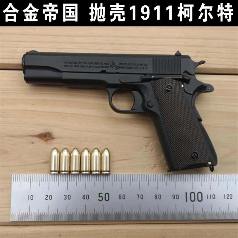 1:2.05โลหะผสมจักรวรรดิหนุ่มCOLT 1911A1ปืนรุ่นโยนเปลือก ไม่สามารถเปิดตัวของเล่น