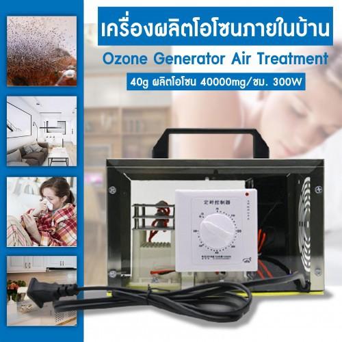 เครื่องอบโอโซน Ozone Generator ขนาด 40g เครื่องผลิตโอโซนภายในบ้าน 40000mg/ชม.