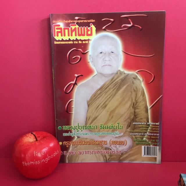 โลกทิพย์ : หลวงปู่บุญหนา ธัมมทินโน , ครูบาขาวปี นิตยสารธรรมะ พุทธศาสนา นิตยสารพระ นิตยสารมือสอง