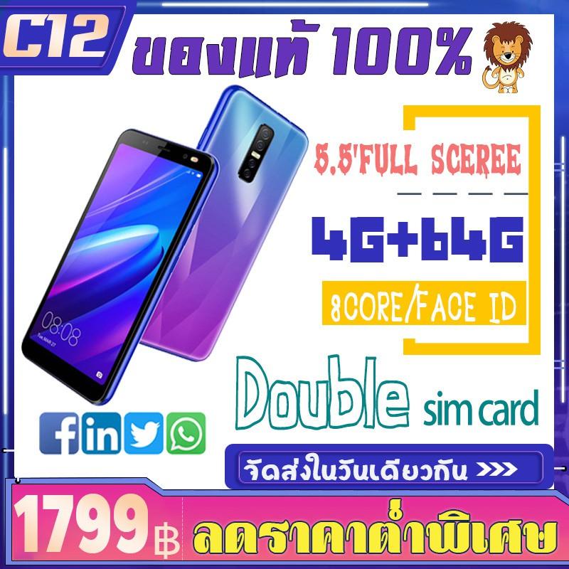 samsung ซัมซุง โทรศัพาสุด  100% 5.5 นิ้วเต็มหน้าจอ 4G Android สมาร์ทโฟน Face Recognition 6+64 GB มือถือราคาถูก