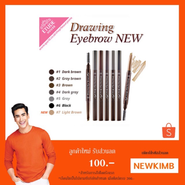 ((ของแท้)) Etude House Drawing Eye Brow (NEW) 0.25g