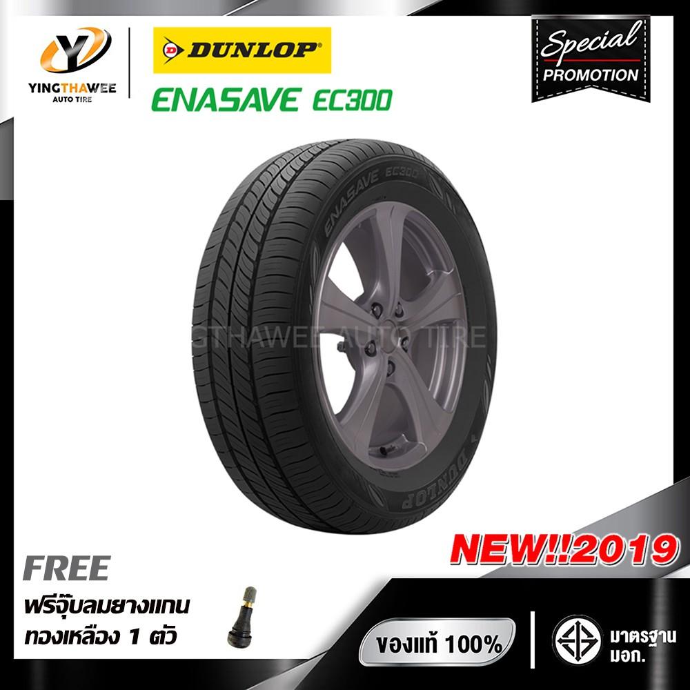 [จัดส่งฟรี] DUNLOP 215/50R17 ยางรถยนต์ รุ่น ENASAVE EC300 จำนวน 1 เส้น แถม จุ๊บลมยางแกนทองเหลือง 1 ตัว
