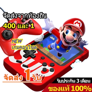 [in-stock]Original supgame Malaysian Retro Mini Gameboy Retro 400 Classic Game SOUP Plus 2 Players Nostalgic Handheld