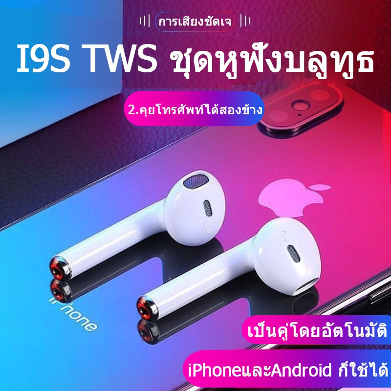 i9S หูฟัง Airpods TWS หูฟังบลูทูธ bluetooth ไร้สายหูฟังหูฟังสำหรับ iPhone  Android Moira หูฟังไร้สาย หูฟังบลูทูธไร้สาย