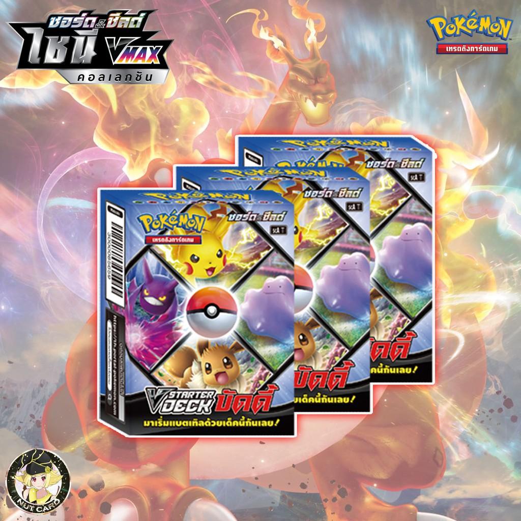 Pre-Order [Pokemon] Pokemon TCG ซอร์ด&ชีลด์ V Starter Deck บัดดี้