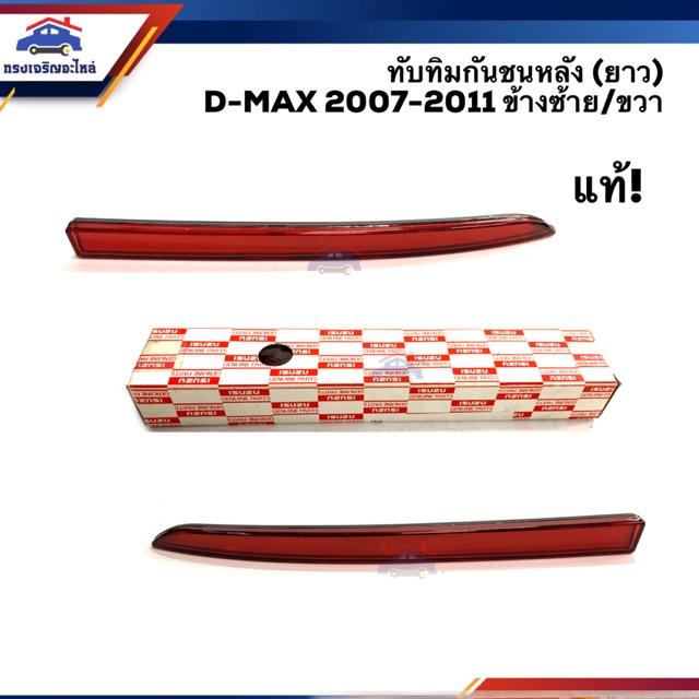 (แท้ศูนย์💯%) ไฟทับทิมท้าย ทับทิมกันชนหลัง อีซูซุ ดีแม็กซ์ ISUZU D-MAX 2007 2008 2009 2010 2011