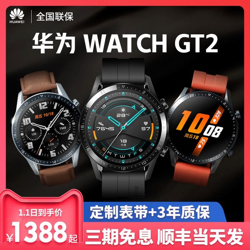 นาฬิกากีฬา[ฉบับที่ 3 ของ SF Express ปลอดดอกเบี้ยออกในวันเดียวกัน] Huawei Watch gt2 นาฬิกาสปอร์ตสมาร์ทโฟน บลูทู ธ โทรธุร