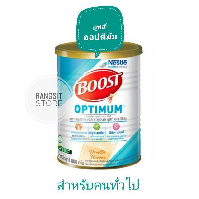 ♧◆Nestle Boost Optimum เนสท์เล่ บูสท์ ออปติมัม / Care แคร์ 800 กรัม