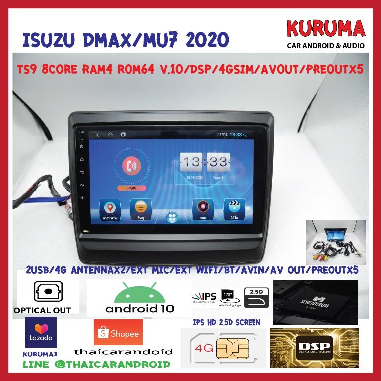จอ Android ISUZU DMAX 2020 9นิ้ว IPS HD 2.5D TS9 8CORE RAM4 ROM64 ANDROID 10 4g+wif DSP av out