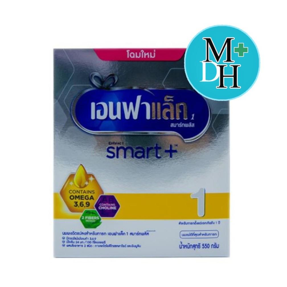 Enfalac smart+ สูตร 1 300 / 550 กรัม เอนฟาแลต สมาร์ท พลัส