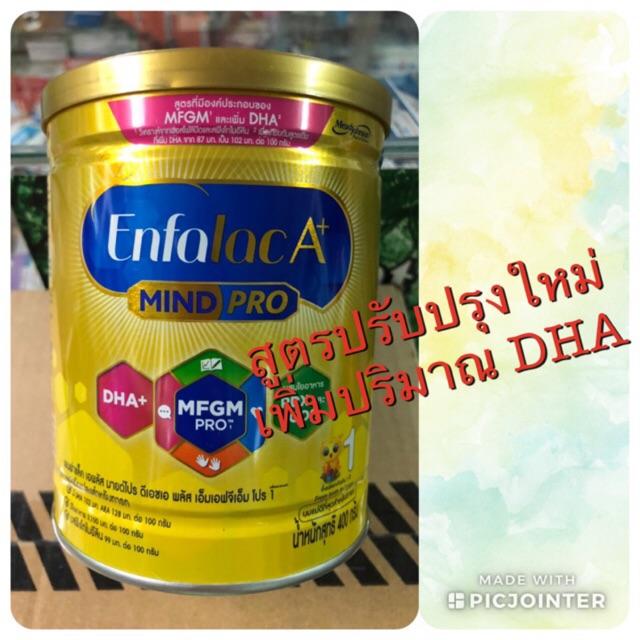 Enfalac A+ MIND PRO 360 DHA+ MFGM PRO สูตร1