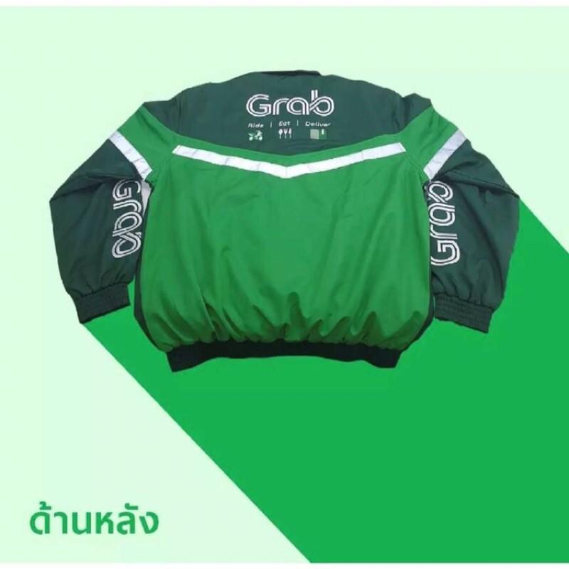 เสื้อคลุมแจ๊คเก๊ต GrabFoob / GrabExpress