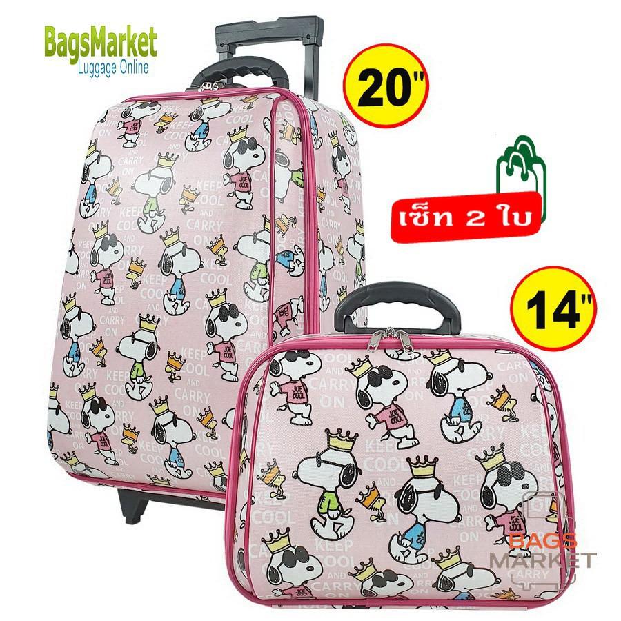 กระเป๋าเดินทางล้อลาก Luggage BagsMarket Luggage  ขนาด 20/14 นิ้ว เซ็ท 2 ใบ ลายการ์ตูน กระเป๋าล้อลาก กระเป๋าเดินทางล้อลาก
