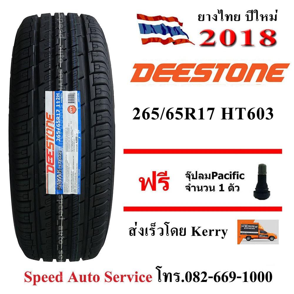 DEESTONE ยางรถยนต์ 265/65R17 รุ่น PAYAK HT603 1 เส้น (ฟรี จุ๊บลม Pacific ทุกเส้น)