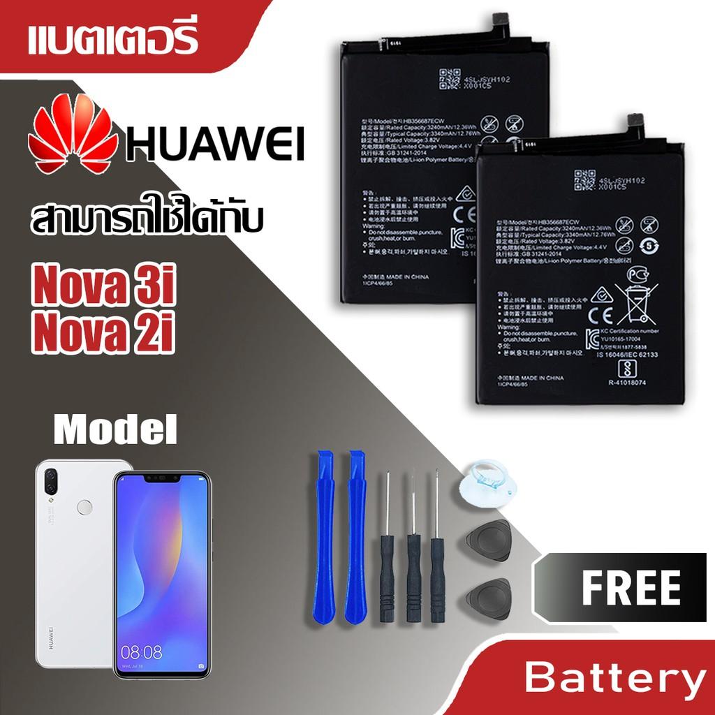 แบตเตอรี่ Huawei Nova 3i/Nova 2i/Nova 3i/Nova2i/Nova3i แบต Nova 2i Battery Nova 2i/Nova 3i/Nova 2i/Nova3i (HB356687ECW)ม