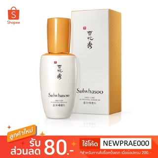 Review พร้อมส่ง - Sulwhasoo First Care Activating Serum Ex 60ml