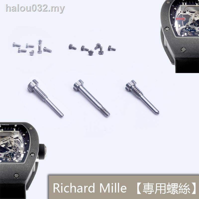 สายนาฬิกาข้อมือแบบแมทสําหรับ Richard Mille Ring