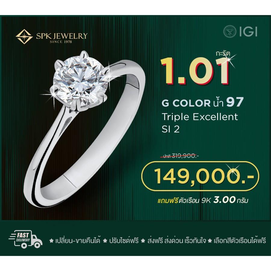 SPK แหวนเพชรแท้ IGI 1.01  น้ำ97 3EX Si2 ทอง(9K) 3.0  กรัม ฟรีเรือนทอง หรือ ทองคำขาว