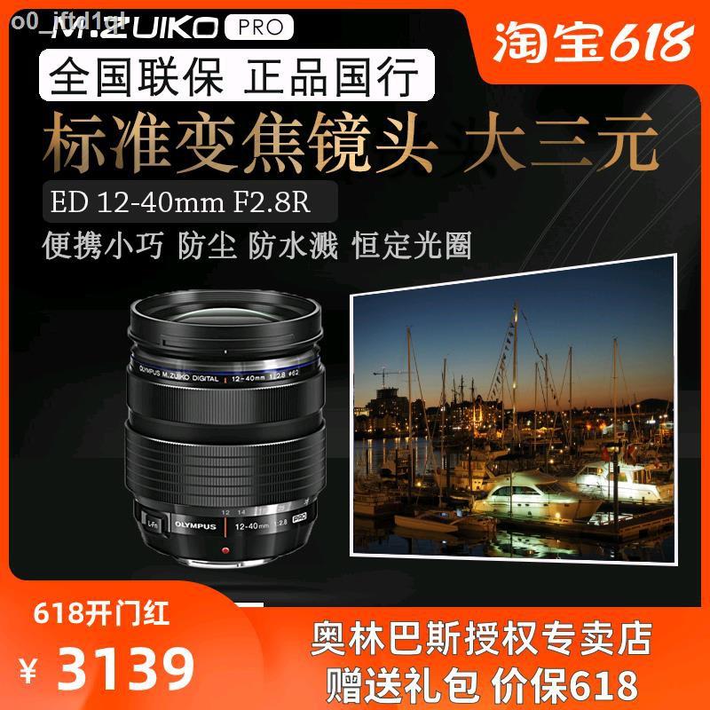 เลนส์กล้องดิจิตอลஐ♤❍Olympus/Olympus M.ZUIKO 12-40mm F 2.8PRO เลนส์ซูมรูรับแสงขนาดใหญ่คงที่