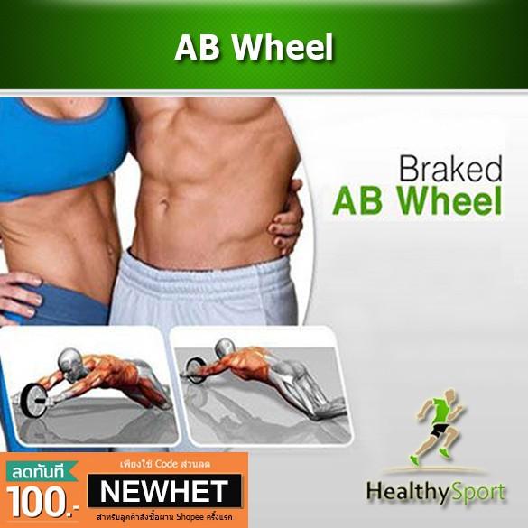 SportShop เครื่องออกกำลังกาย ลดหน้าท้อง ต้นขาสะโพก เครื่องบริหารกล้ามท้อง - AB Wheel เครื่องออกกําลังกายคาร์ดิโอ