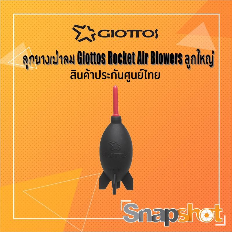 ลูกยางเป่าลม Giottos Rocket Air Blowers Big สีดำ ลูกใหญ่ที่สุด Snapshot Snapshotshop.