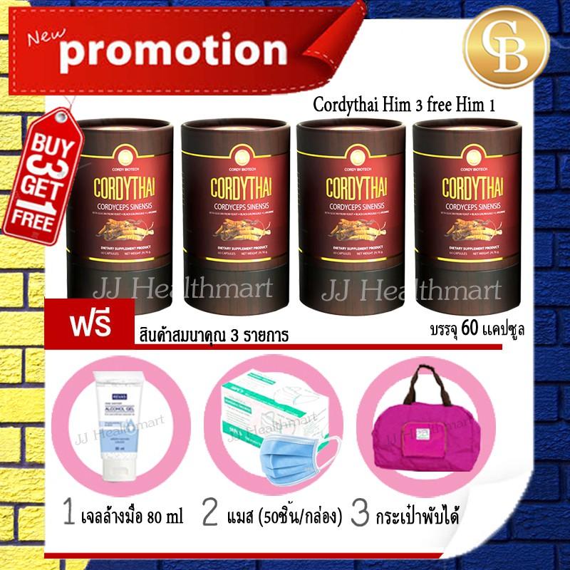 CORDYTHAI ถั่งเช่า คอดี้ไทย 4 กระปุก (60 แคปซูล)+ เจลล้างมือ ,แมส 1 กล่อง , กระเป๋าพับได้