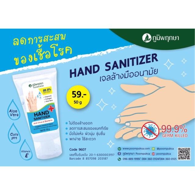 🔺พร้อมส่ง เจลล้างมือ แอลกอฮอล์ ทำความสะอาดมือฆ่าเชื้อโรค99.9% by ภูมิพฤกษา,ลาวีด้า,ชีววิถี
