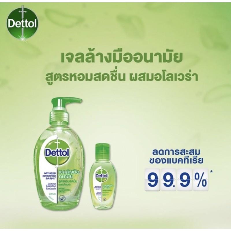 Dettol เจลล้างมือเดทตอล ของแท้ 100% สูตรหอมสดชื่นผสมอโลเวร่า แอลกอฮอล์ล้างมือ