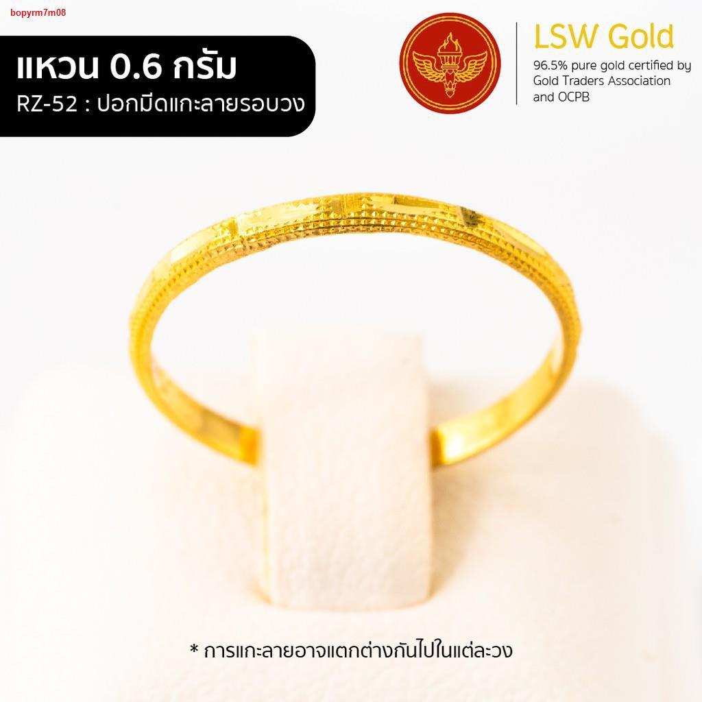 Lowest price▣❃✘[ทองคำแท้] LSW แหวนทองคำแท้ 0.6 กรัม ราคาพิเศษ มาพร้อมบัตรรับประกัน (FLASH SALE 1)