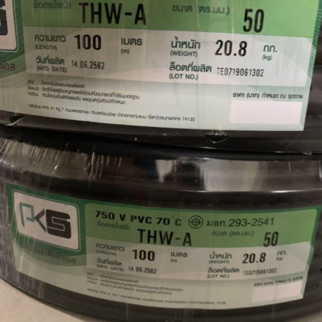 สายไฟ THW-A 50 สายอลูมิเนียม PKS ยาว 100 เมตร