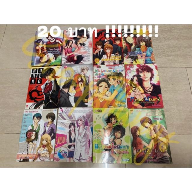 นิยายมือสองเล่มละ 20 บาท!!!!! บงกชบุ๊คส์, sugar rain, happy books, no hero เล่ม1 สภาพดี80-99%