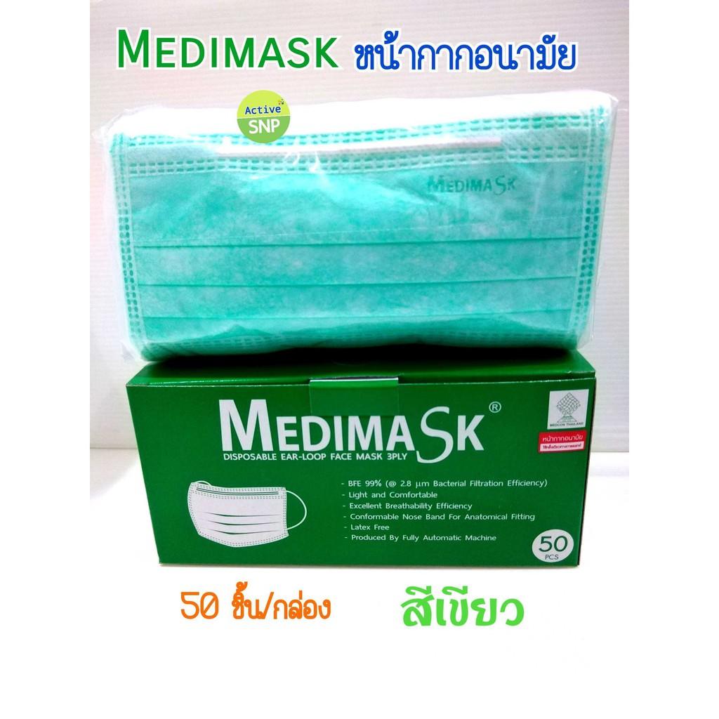 Medimask หน้ากากอนามัย 3 ชั้น เขียว มีปั้ม Medimask (50 ชิ้น/กล่อง) //  Medimask แท้ 100%