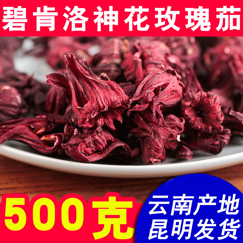 ชาหอม Authentic Yunnan Biken Roselle Tea Whole Flower Dried Roselle Fruit Tea Non-Primary Tangerine Peel Natural Health-