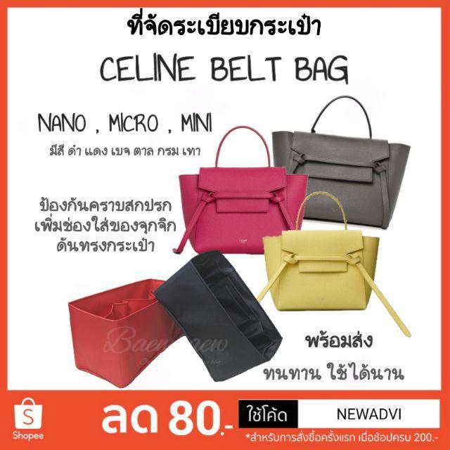 กระเป๋าเดินทางล้อลาก Luggage ที่จัดระเบียบกระเป๋า celine  belt bag  nano belt / mini  กระเป๋าล้อลาก กระเป๋าเดินทางล้อลาก