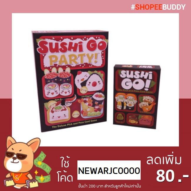 Sushi go Board game / Sushi go party Board game - บอร์ดเกมซูชิโก (ใส่โค้ด  NEWARJC0000 ลด 80