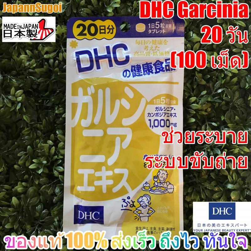 garcinia cambogia dhc