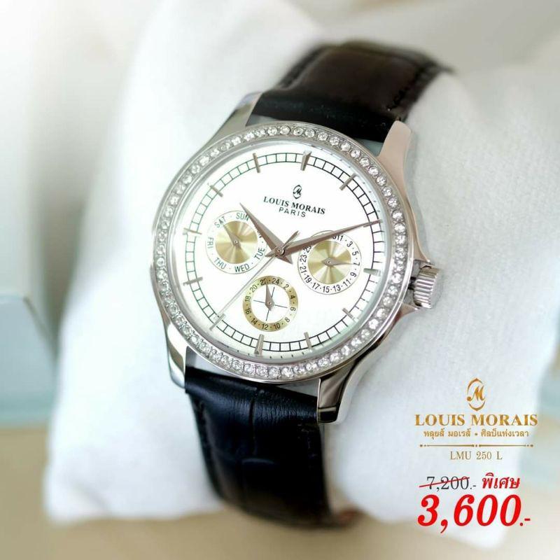 นาฬิกาLOUIS MORAIS/รุ่นLMU250L